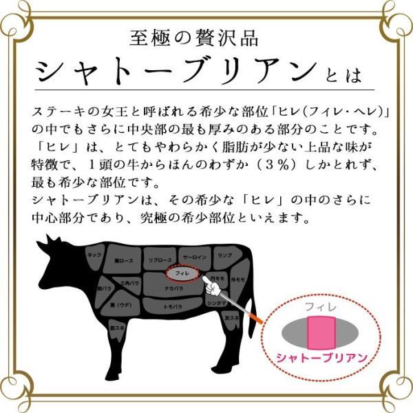 和牛 肉 牛肉 ステーキ ギフト 松阪牛 黒毛和牛 シャトーブリアン  ヒレ A5A4(約150g×1枚)|naturalporklink|03