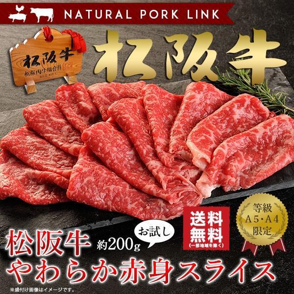 肉 黒毛和牛 松阪牛 A5A4 柔らか赤身スライス 200g お試し すき焼き しゃぶしゃぶ
