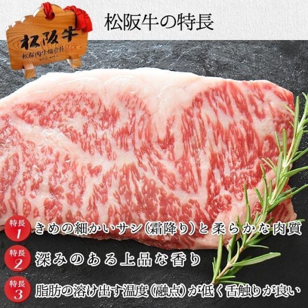 牛肉 ステーキ ギフト 松阪牛 黒毛和牛 ロース芯 サーロイン真ん中 A5A4 約130g×1枚|naturalporklink|04