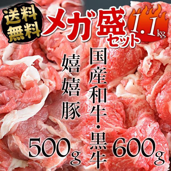 《今だけ増量中》肉 牛肉 黒毛和牛・国産黒牛 豚肉 嬉嬉豚 小間切り落とし 超メガ盛りセット1.1kg+200g 福袋 送料無料 訳あり