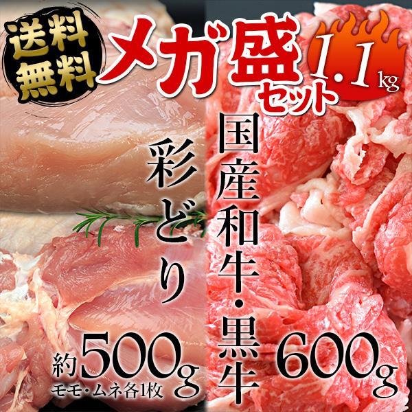牛肉 国産和牛・黒牛 鶏肉 銘柄鶏 彩どり モモ肉ムネ肉 超メガ盛りセット1.3kg (送料無料 訳あり わけあり 端っこ はしっこ メガ盛り)|naturalporklink
