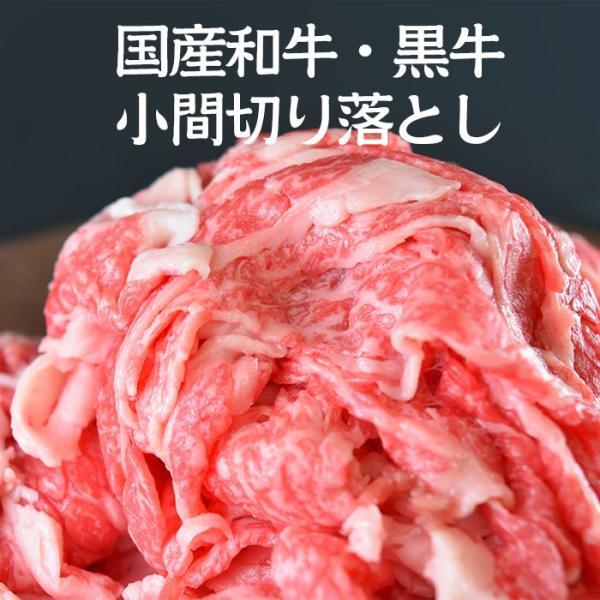 牛肉 国産和牛・黒牛 鶏肉 銘柄鶏 彩どり モモ肉ムネ肉 超メガ盛りセット1.3kg (送料無料 訳あり わけあり 端っこ はしっこ メガ盛り)|naturalporklink|02