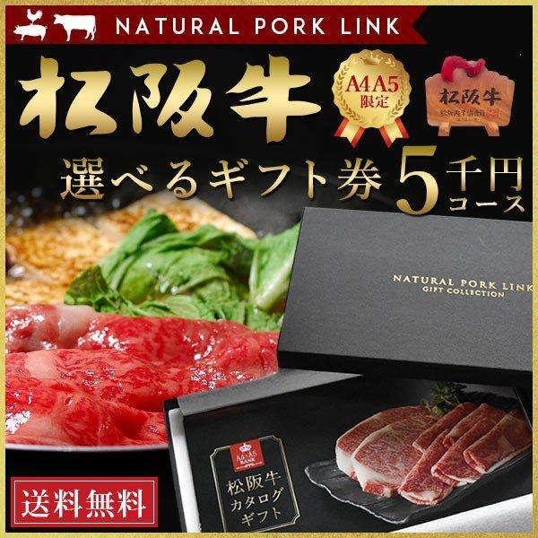 円 カタログ ギフト 5000