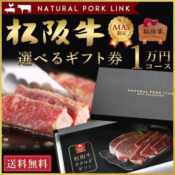 牛肉 カタログ ギフト 松阪牛 A5A4 10,000円 (内祝 出産内祝い 結婚内祝い お祝い お返し 誕生日祝)