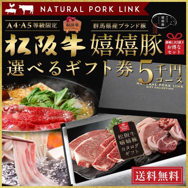 牛肉 カタログ ギフト 松阪牛 嬉嬉豚 A5A4 5,000円 (内祝い 出産内祝い 結婚内祝い お祝い お返し 誕生日祝)