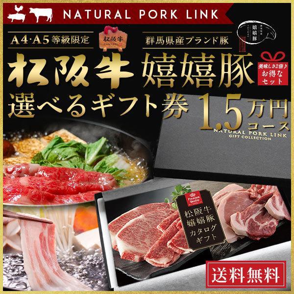 牛肉 カタログ ギフト 松阪牛 嬉嬉豚 A5A4 15,000円 (内祝い 出産内祝い 結婚内祝い お祝い お返し 誕生日祝)