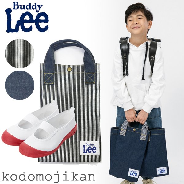上履き入れ 男の子 Buddy Lee バディリー シューズバッグ 女の子キッズ 小学校 入学準備 幼稚園 入園グッズ バッグ 子供 靴袋 靴入れ コットン|naturalstyle-yh