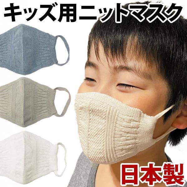 マスク ニット