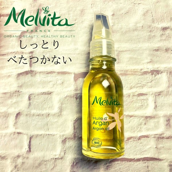 メルヴィータ(Melvita) ビオオイル アルガンオイル 50ml オーガニック コスメ 送料無料!並行輸入品|nature-natural