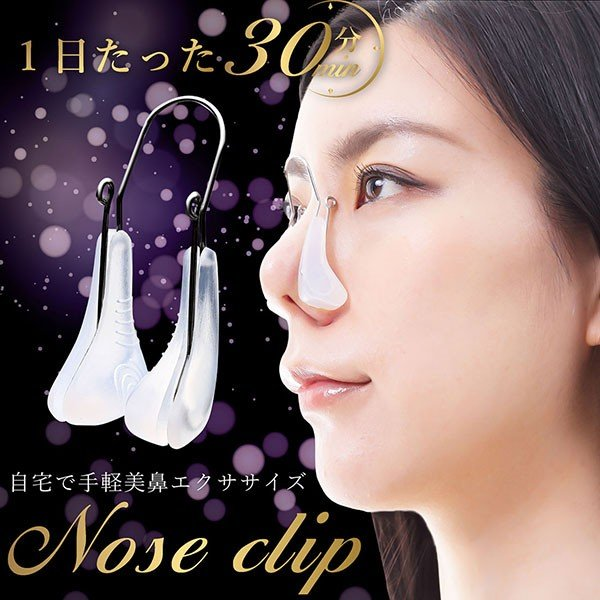 鼻 を 高く する 器具