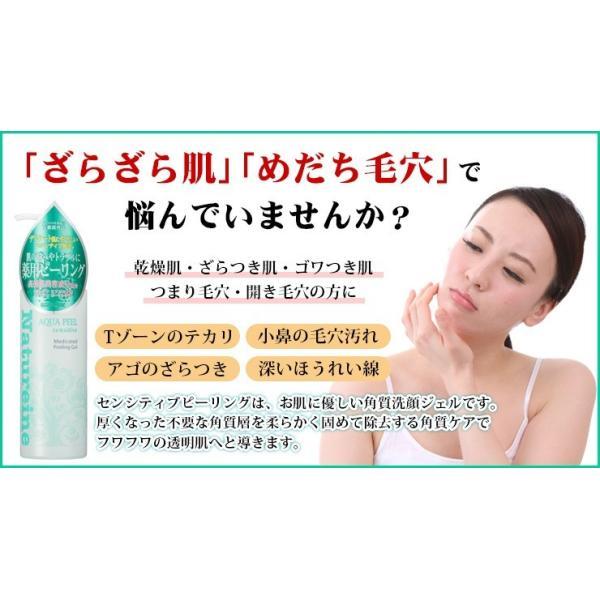 薬用センシティブピーリングジェル 1本 やわらか肌 美容液 角栓 角質 クレンジング 洗顔  医薬部外品  アクアピール センシティブ 250mL|natureine|02