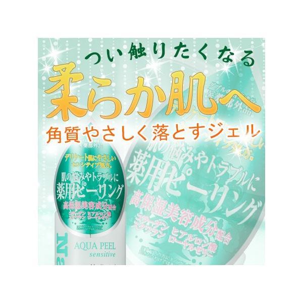 薬用センシティブピーリングジェル 1本 やわらか肌 美容液 角栓 角質 クレンジング 洗顔  医薬部外品  アクアピール センシティブ 250mL|natureine|03