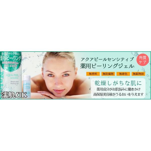 薬用センシティブピーリングジェル 1本 やわらか肌 美容液 角栓 角質 クレンジング 洗顔  医薬部外品  アクアピール センシティブ 250mL|natureine|04