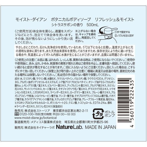 ボディソープ モイスト ダイアン ボタニカル ボディソープ リフレッシュモイスト 500ml|naturelab-store|02