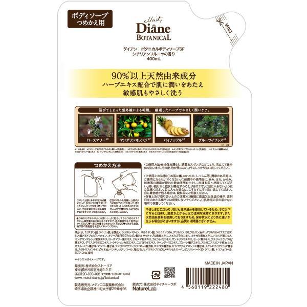 モイスト ダイアン ボタニカル ボディソープ シチリアンフルーツ 詰め替え 400ml|naturelab-store|02
