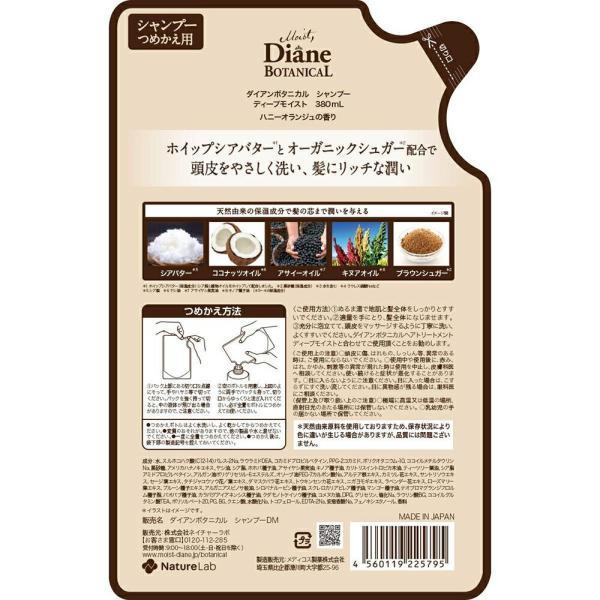 ダイアンボタニカル シャンプー ディープモイスト詰め替え 380ml|naturelab-store|02