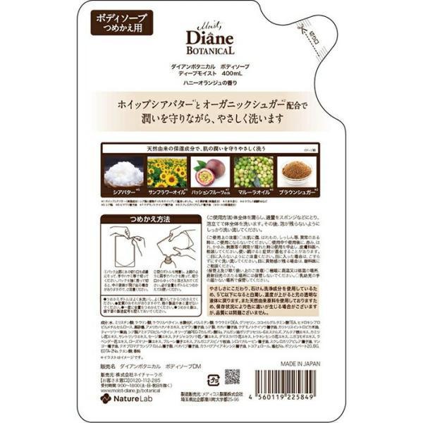 ダイアンボタニカル ボディソープ ディープモイスト詰め替え 400ml|naturelab-store|02