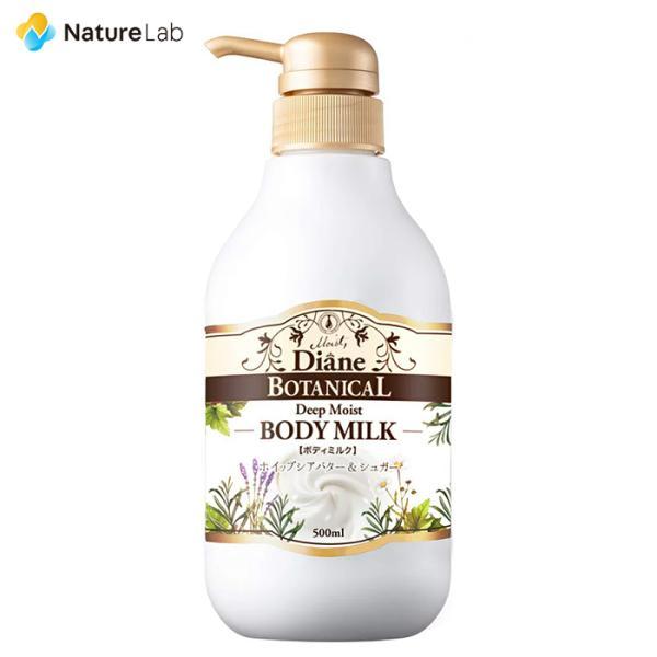 ダイアンボタニカル ボディミルク ディープモイスト 500ml|naturelab-store