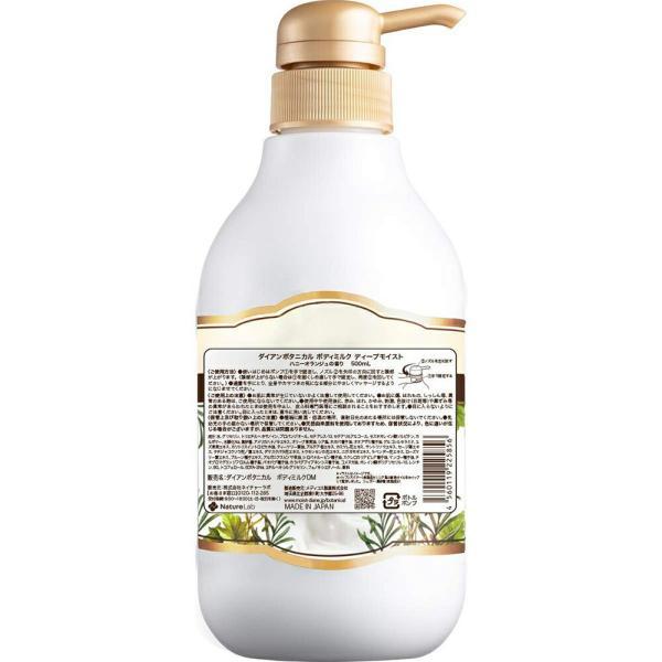 ダイアンボタニカル ボディミルク ディープモイスト 500ml|naturelab-store|02