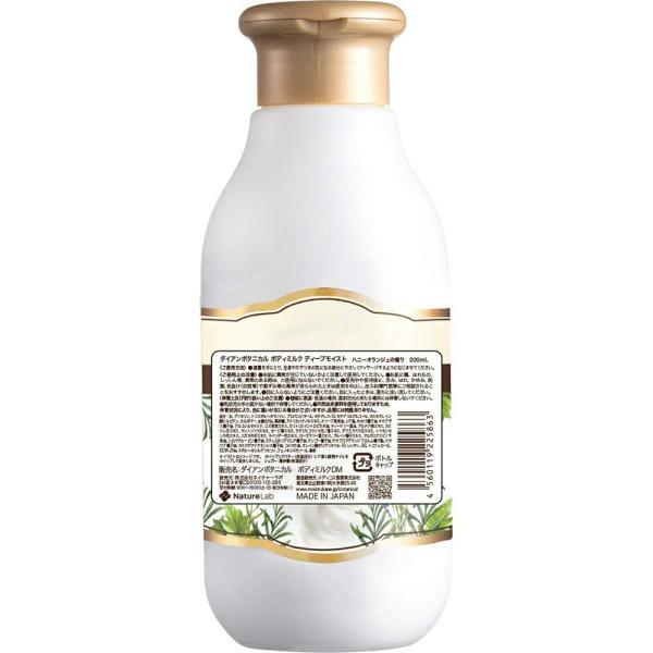 ダイアンボタニカル ボディミルク ディープモイスト 200ml naturelab-store 02