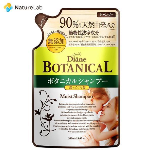 モイスト ダイアン ボタニカル シャンプー モイスト 詰め替え 380ml|naturelab-store