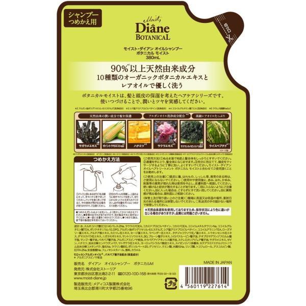 モイスト ダイアン ボタニカル シャンプー モイスト 詰め替え 380ml|naturelab-store|02