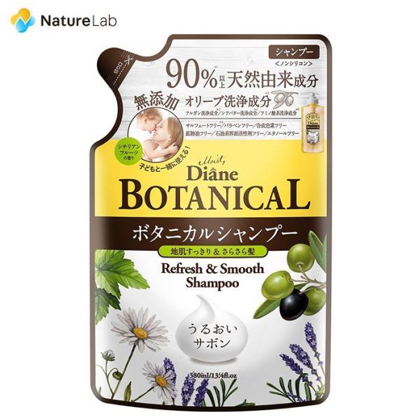 モイスト ダイアン ボタニカル シャンプー リフレッシュ&スムース 詰め替え 380ml|naturelab-store