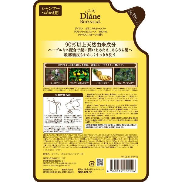 モイスト ダイアン ボタニカル シャンプー リフレッシュ&スムース 詰め替え 380ml|naturelab-store|02