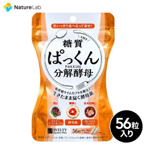 サプリメント 酵母 スベルティ SVELTY ぱっくん分解酵母 56粒|naturelab-store