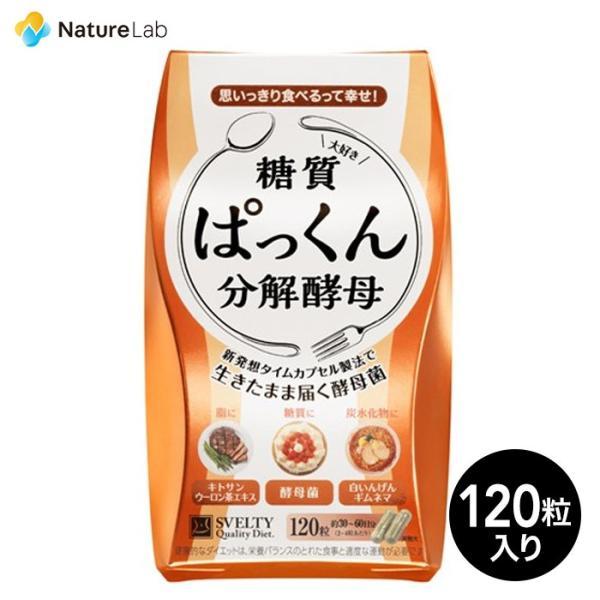 サプリメント 酵母 スベルティ SVELTY ぱっくん分解酵母 120粒 naturelab-store