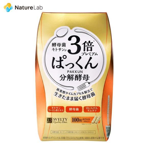 サプリメント 酵母 スベルティ 3倍ぱっくん分解酵母|naturelab-store