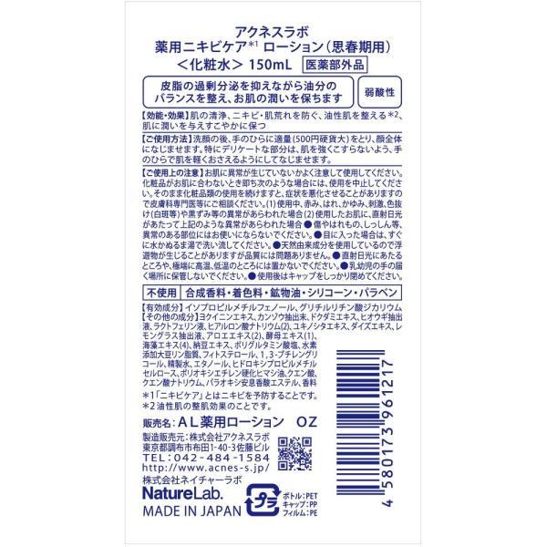 アクネスラボ 薬用 ローション (化粧水) 思春期ニキビ用 150ml 【医薬部外品】|naturelab-store|02