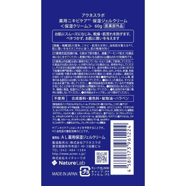 スキンケアクリーム アクネスラボ ACNES LABO 薬用ニキビケア 保湿ジェルクリーム 60g 医薬部外品|naturelab-store|02