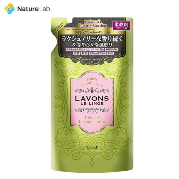 柔軟剤 ラボン ラグジュアリーガーデン 柔軟剤 詰め替え 480ml|naturelab-store