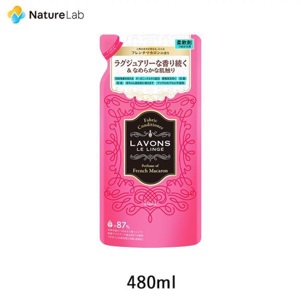 柔軟剤 ラボン フレンチマカロンの香り 柔軟剤 詰め替え 480ml|naturelab-store