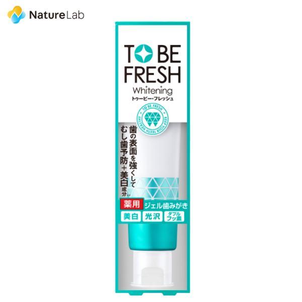 トゥービー ホワイト 薬用 ホワイトニング ジェルハミガキ (電動歯ブラシ対応) 100g 【医薬部外品】|naturelab-store