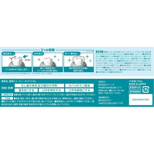 トゥービー ホワイト 薬用 ホワイトニング ジェルハミガキ (電動歯ブラシ対応) 100g 【医薬部外品】|naturelab-store|02