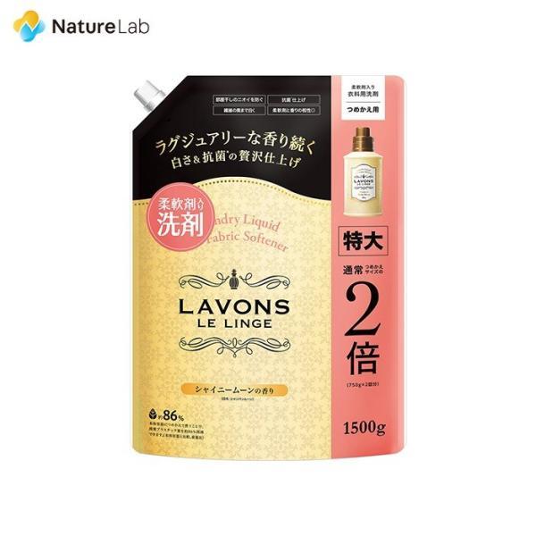 洗剤 ラボン 柔軟剤入り 洗濯洗剤 大容量 シャンパンムーン 詰め替え 1500g|naturelab-store