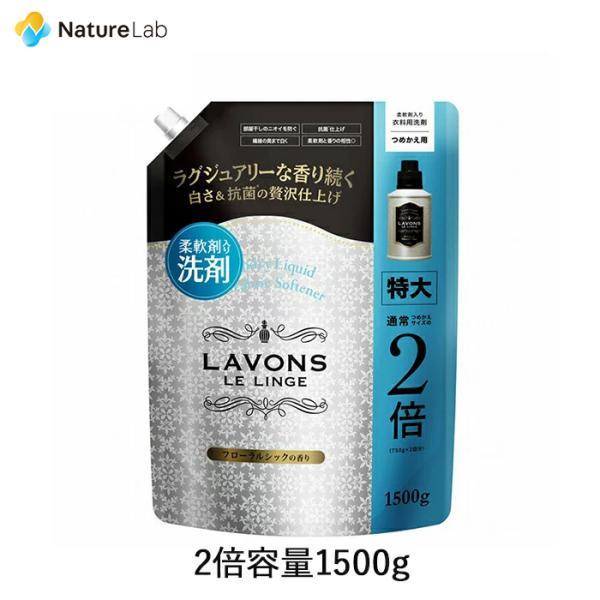 洗剤 ラボン 柔軟剤入り 洗濯洗剤 フローラルシック 詰め替え 特大サイズ 1500g