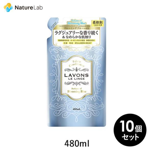 【送料無料】ラボン 柔軟剤 詰め替え ブルーミングブルー 480ml 10個セット