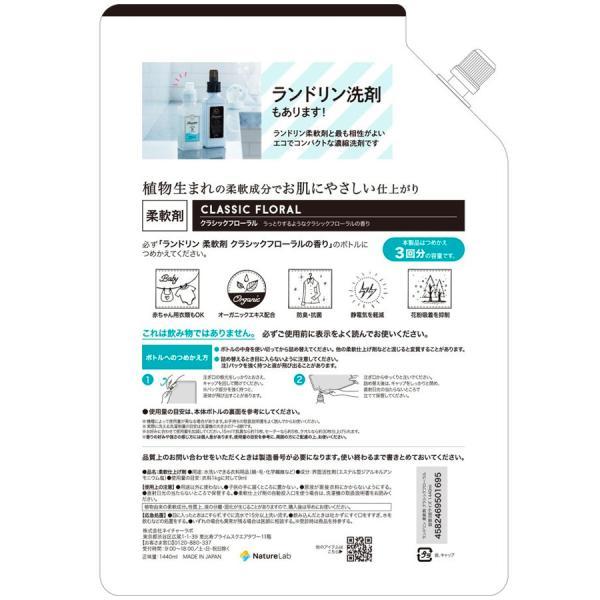 柔軟剤 ランドリン クラシックフローラル 柔軟剤 詰め替え 3倍サイズ 1440ml 3個セット|naturelab-store|02