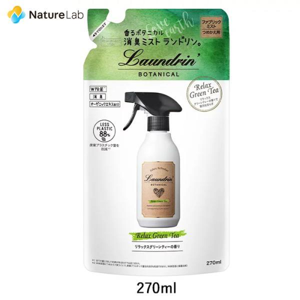 芳香剤 消臭剤 ランドリン ボタニカル ファブリックミスト リラックスグリーンティーの香り 詰め替え用 270ml naturelab-store