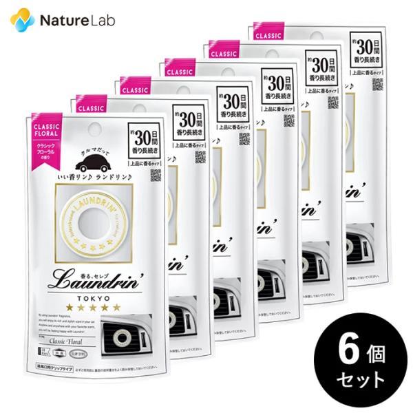 車 消臭 芳香剤 ランドリン 車用フレグランス クラシックフローラル 6個セット|naturelab-store