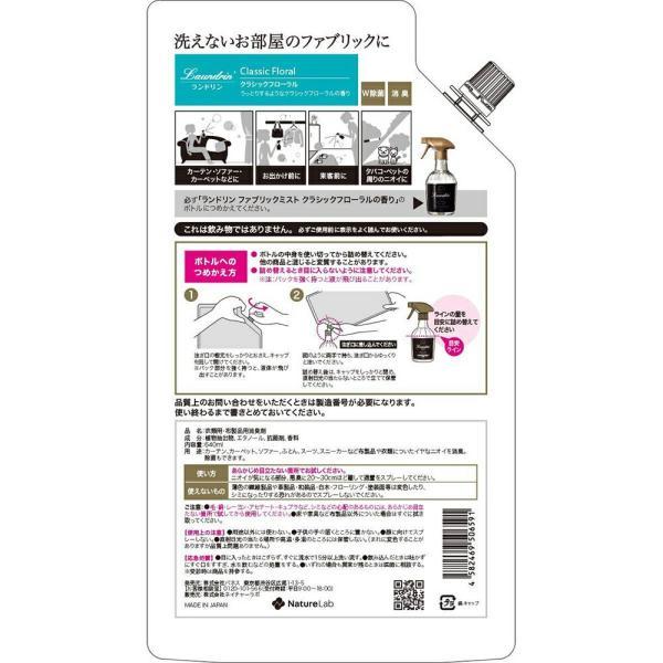 ランドリン ファブリックミスト クラシックフローラル 詰め替え 2回分 640ml|naturelab-store|02