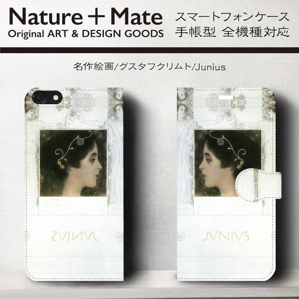 Android Mサイズ クリムト 絵画 スマホケース 手帳型 全機種対応 iPhoneX ケース iPhone8 ケース GALAXYs8 ケース junius|naturemate-online