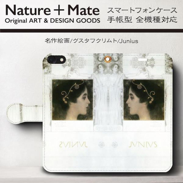 Android Mサイズ クリムト 絵画 スマホケース 手帳型 全機種対応 iPhoneX ケース iPhone8 ケース GALAXYs8 ケース junius|naturemate-online|02