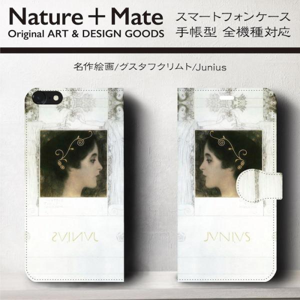 iPhone7 ケース iPhone8 スマホケース 手帳型 絵画 全機種対応 ケース 人気 あいふぉん クリムト junius|naturemate-online