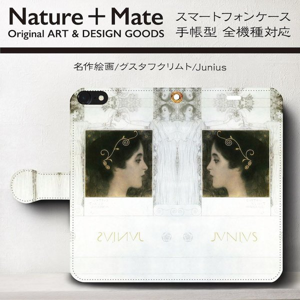 iPhone5 ケース iPhone5s スマホケース 全機種対応 手帳型 絵画 ケース 人気 あいふぉん クリムト junius|naturemate-online|02