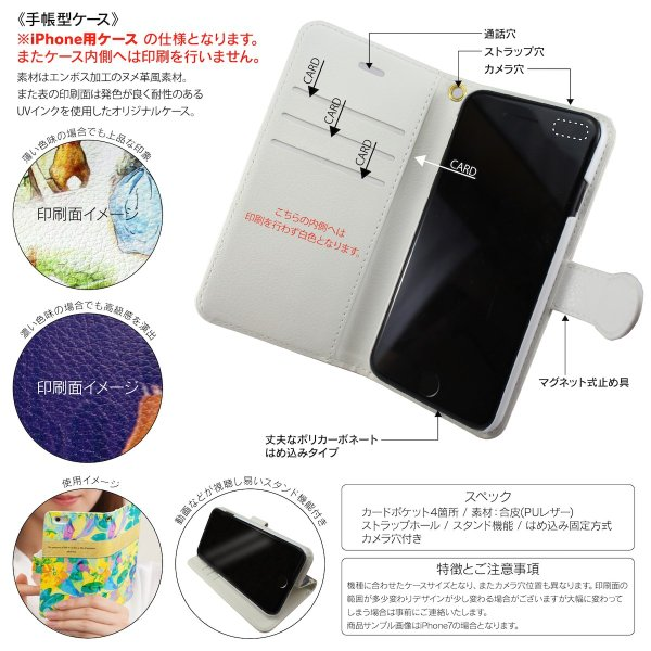 iPhone5 ケース iPhone5s スマホケース 全機種対応 手帳型 絵画 ケース 人気 あいふぉん クリムト junius|naturemate-online|04