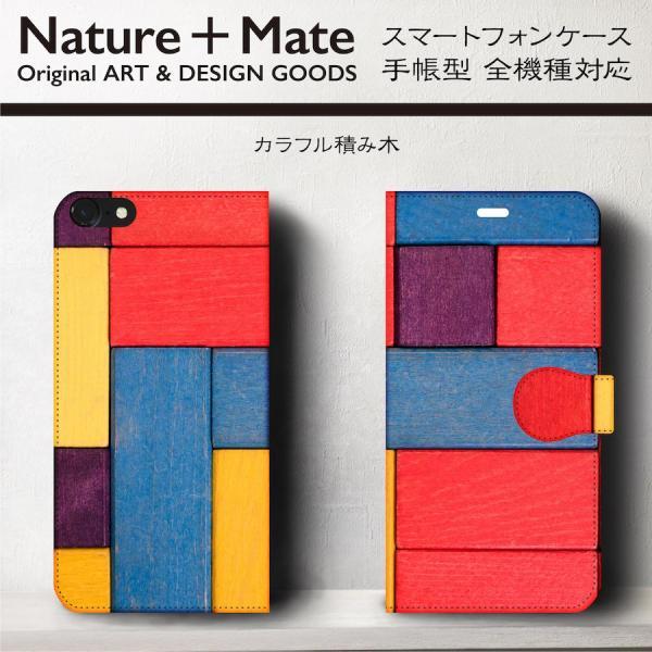 iPhoneSE ケース スマホケース 手帳型 全機種対応 ケース おしゃれ 人気 ケース 絵画 積み木 ジェンガ 染色|naturemate-online